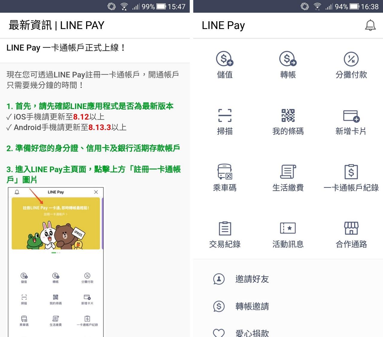 LINE PAY一卡通帳號正式啟動 轉帳/付款/乘車/繳費 一鍵搞定