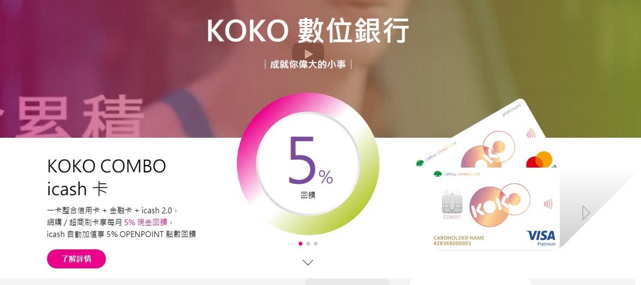 國泰世華 KOKO COMBO icash 聯名卡 數位銀行 網購網路消費神卡