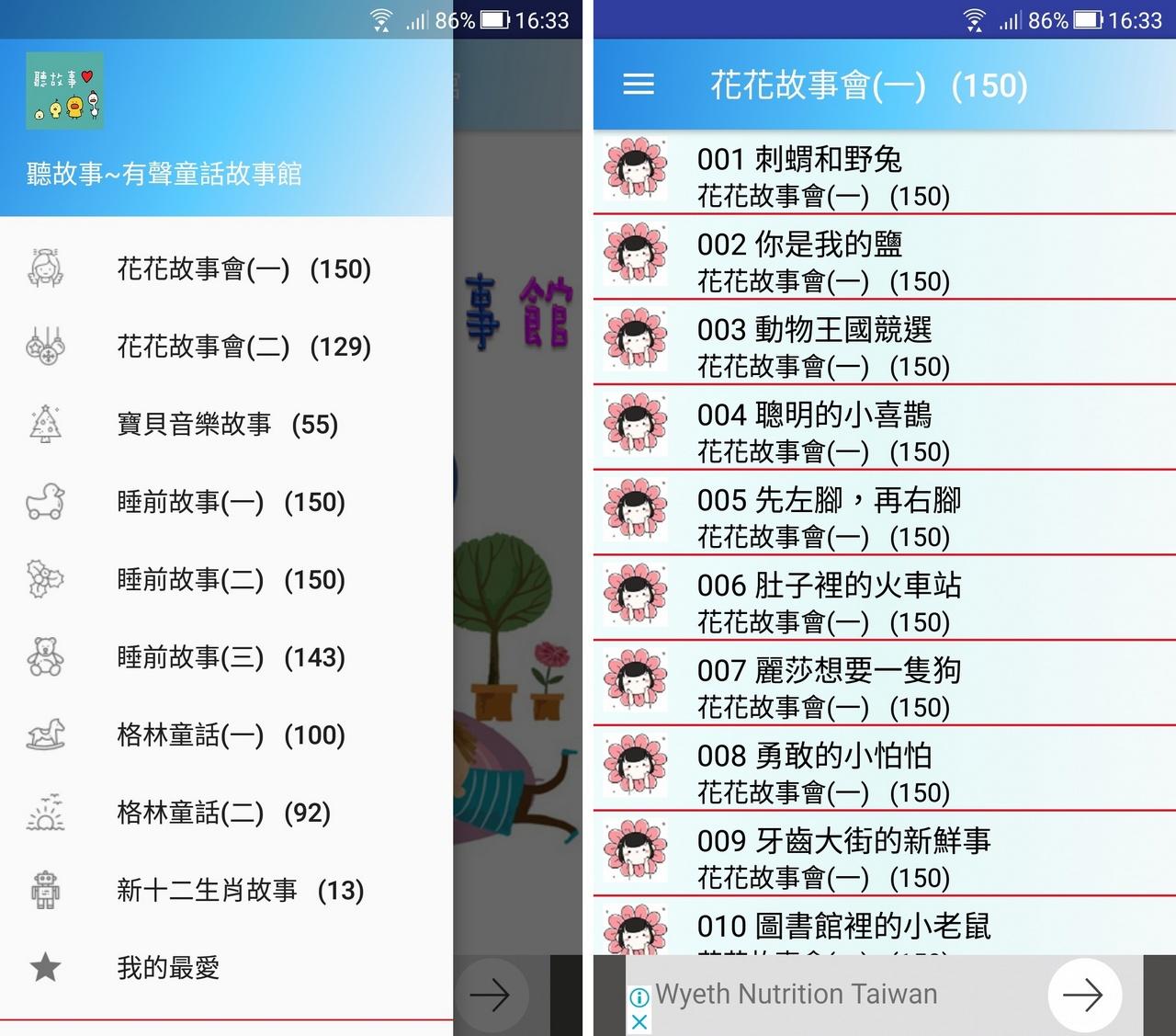 兒童話故事書App 睡前故事書 講故事給小朋友聽 Android下載