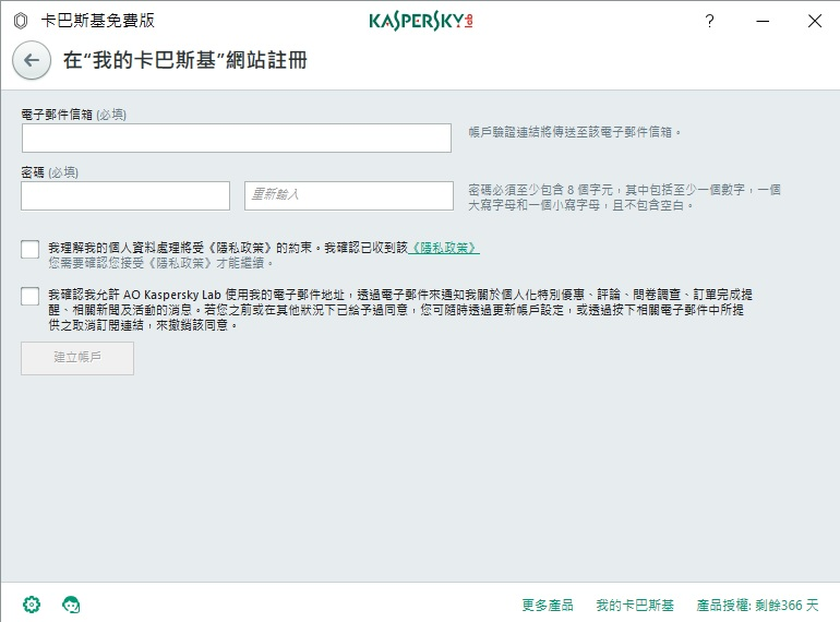 免費防毒軟體繁體中文版下載 Kaspersky 卡巴斯基防毒 2019個人家用版