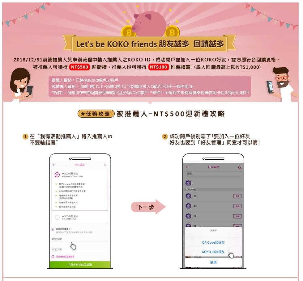 KOKO combo icash 聯名卡 推薦新戶迎新禮 國泰世華數位銀行