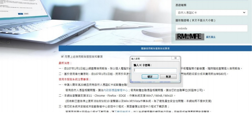 信用報告分數查詢 聯徵信用評等分數查詢 信用卡貸款必備