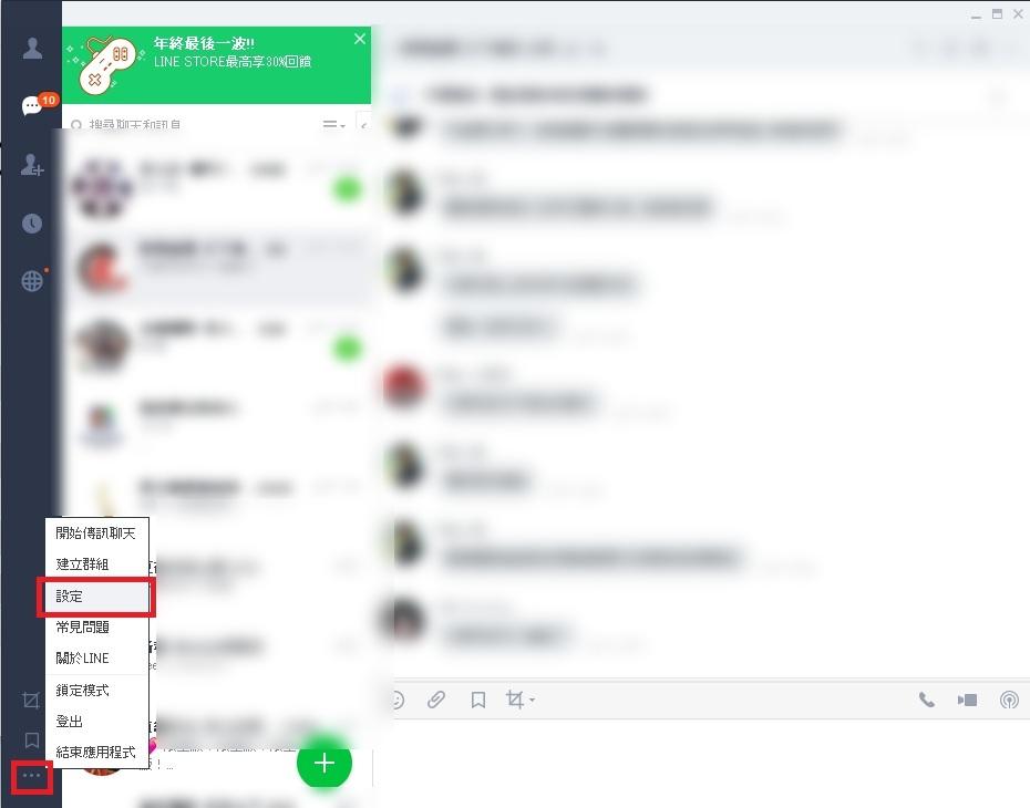 Line電腦版中文下載 PC也能登錄Line和好友聊天溝通