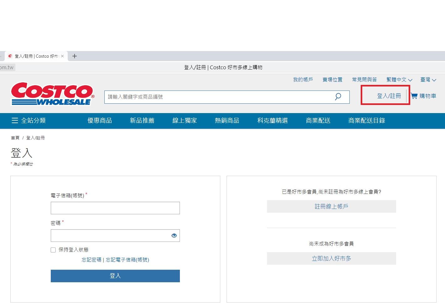 Costco好市多線上購物 大賣場目錄 線上購買服務