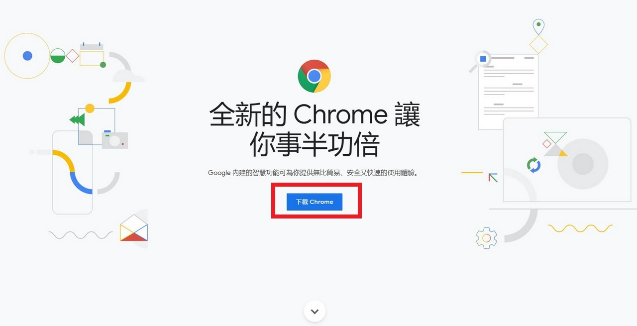 Google chrome瀏覽器下載 最新版推薦 電腦瀏覽器首選