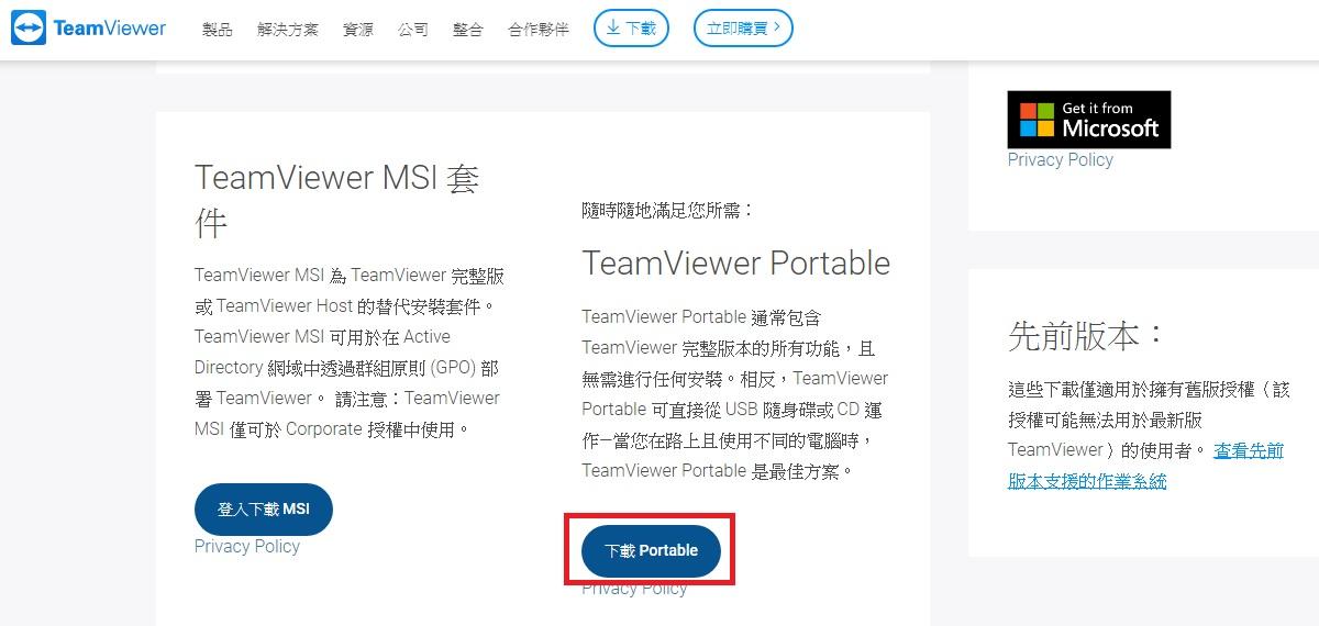 TeamViewer中文版 免安裝 免費遠端桌面連線程式推薦