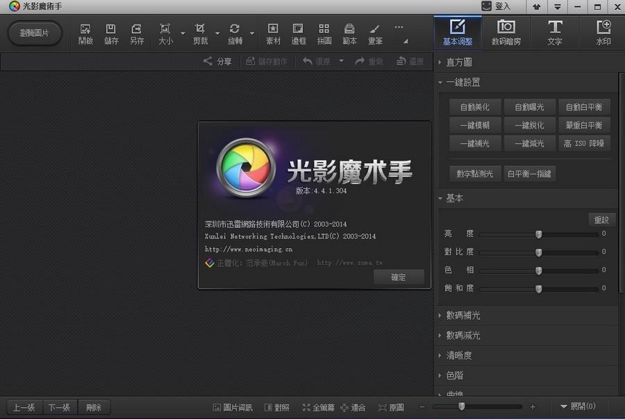 光影魔術手下載 2018中文版 免費修圖工具的首選