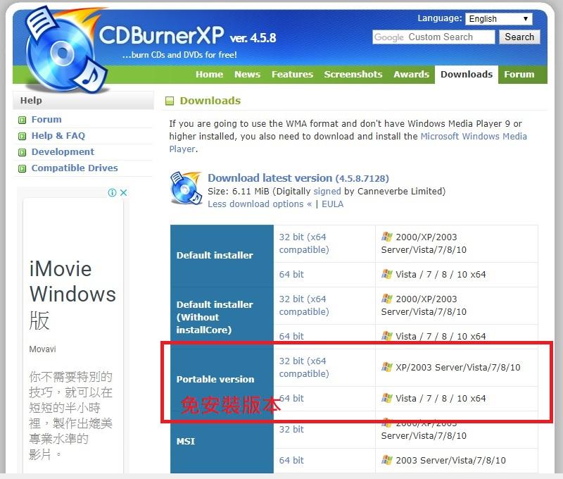免費燒錄軟體免安裝 CDburnerxp 中文版本下載