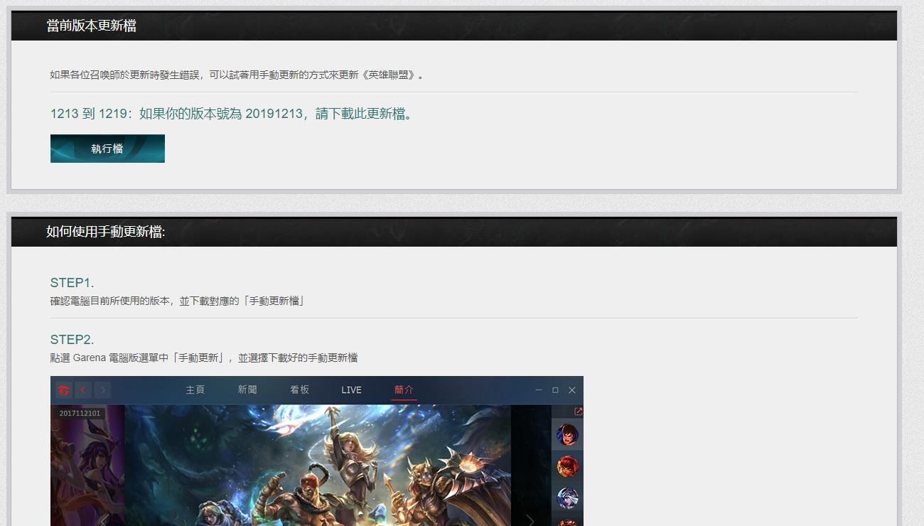 LOL英雄聯盟官方主程式下載 多人戰術遊戲