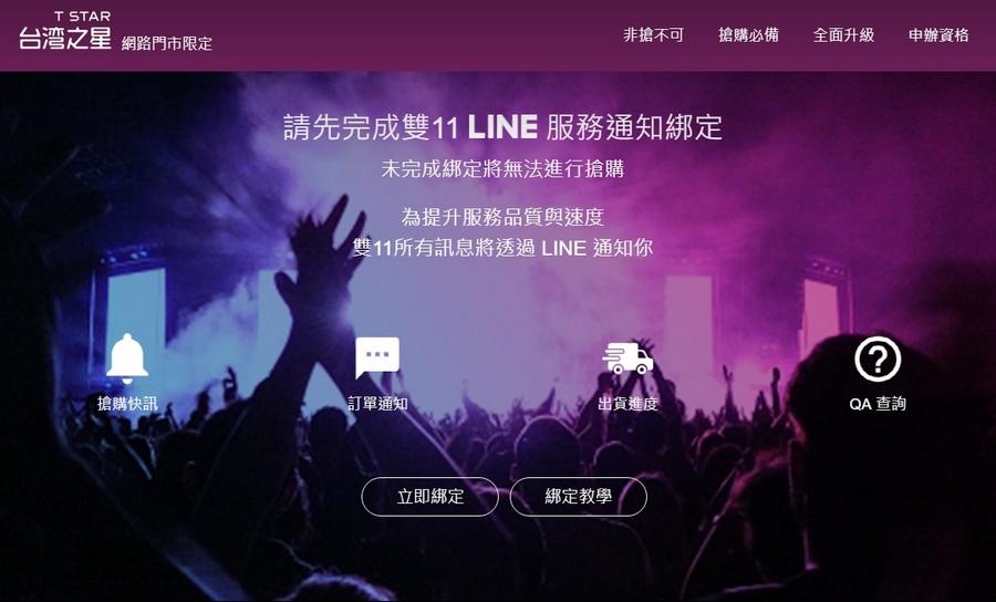 台灣之星2018 雙11活動 要先綁定才能參加