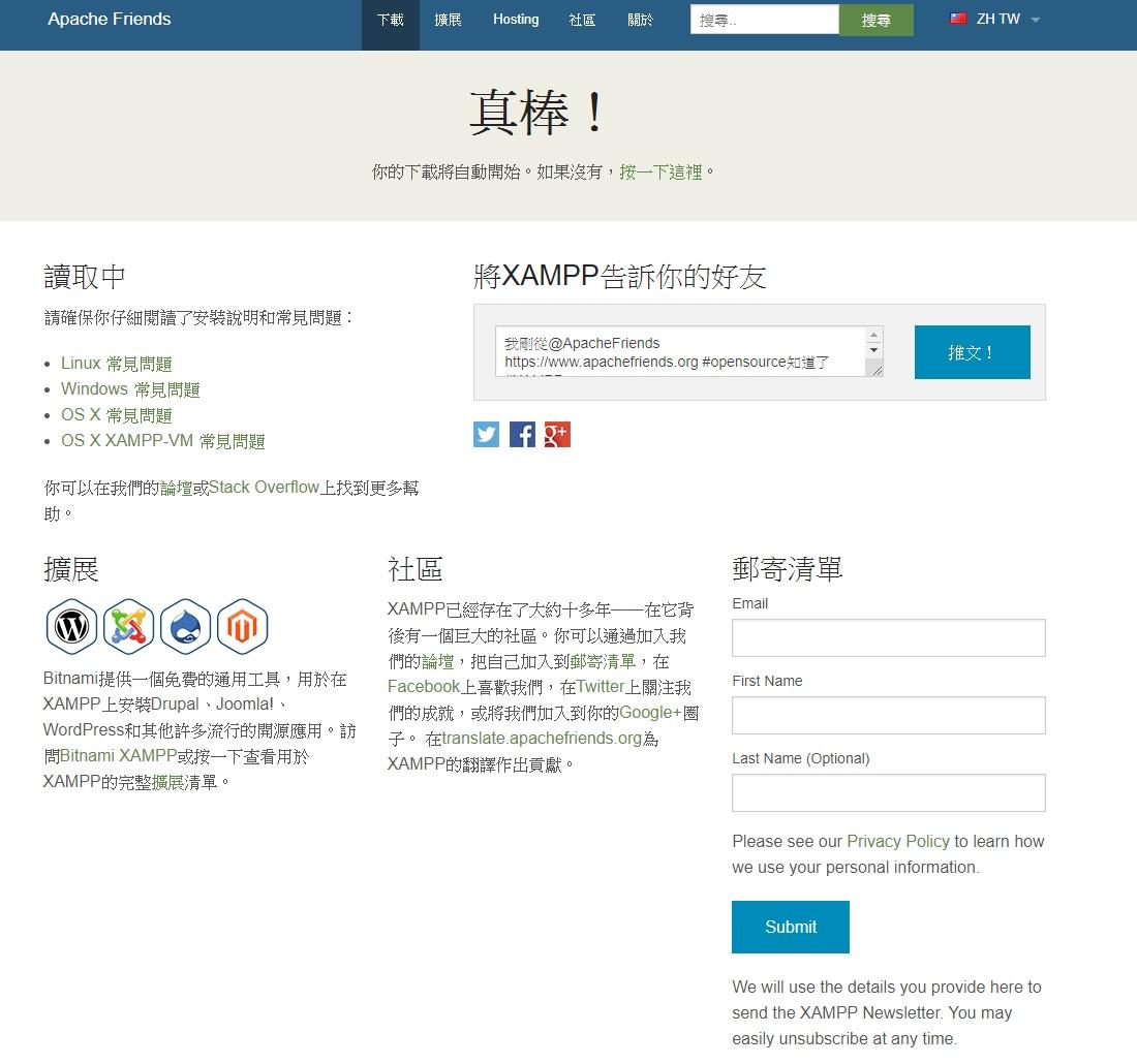XAMPP For windows PHP server 免費架設網站軟體套件