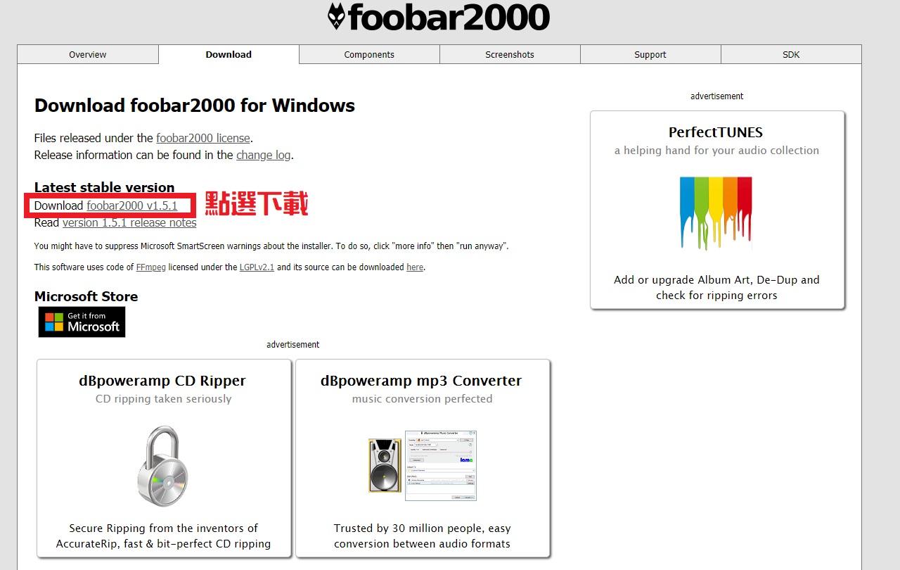 Foobar2000 中文版下載 音質最棒的音樂播放軟體