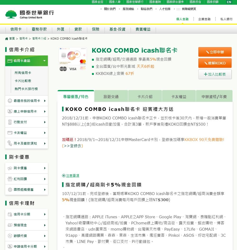 KOKO COMBO icash聯名卡 2019優惠更改 神卡地位更替