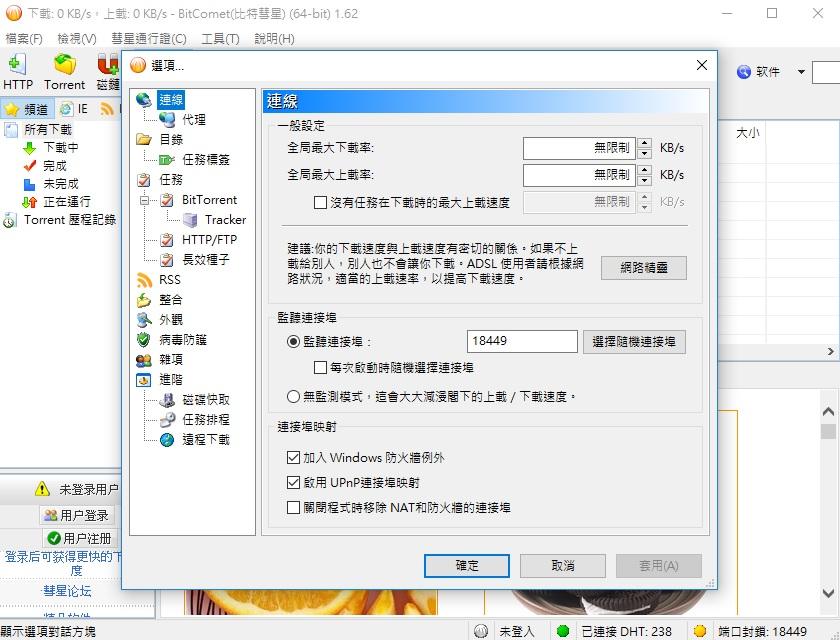 Bitcomet 比特彗星繁體中文版  下載BT檔案專用程式