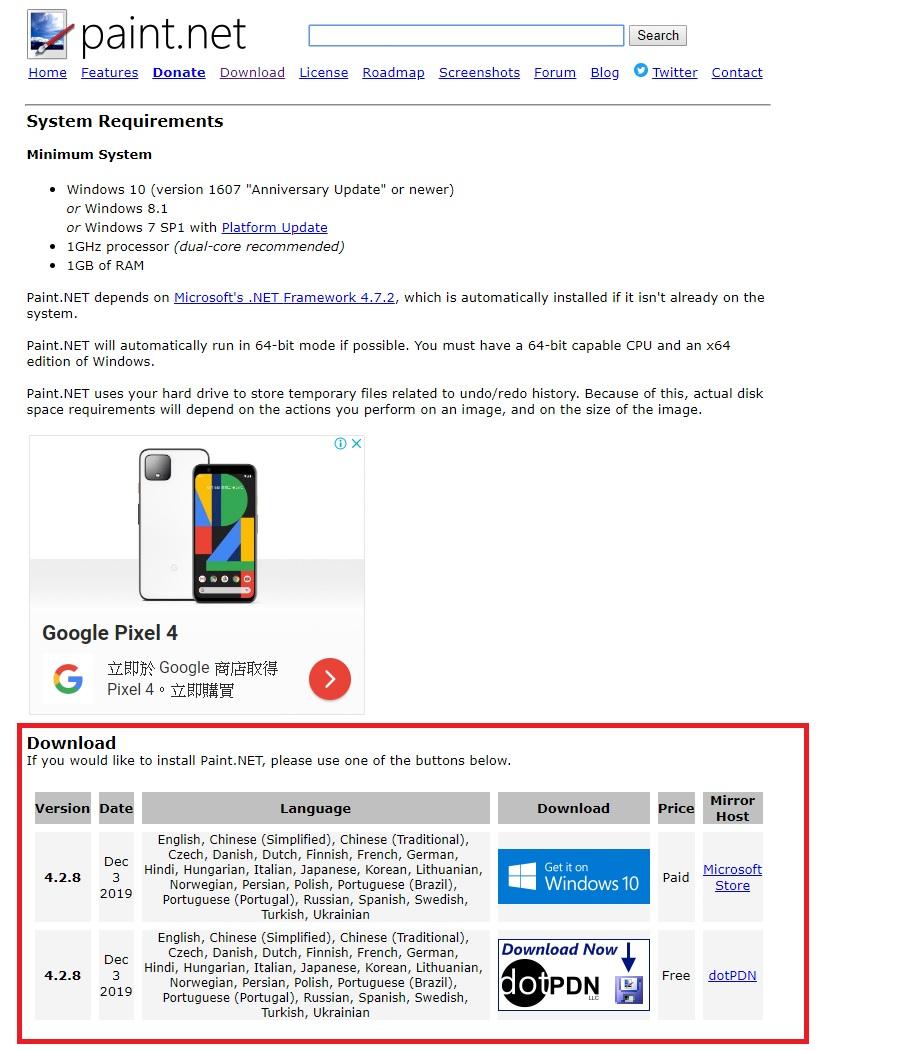 去背軟體工具 免費修圖Paint.net 繁體中文 幫你做出去背圖片