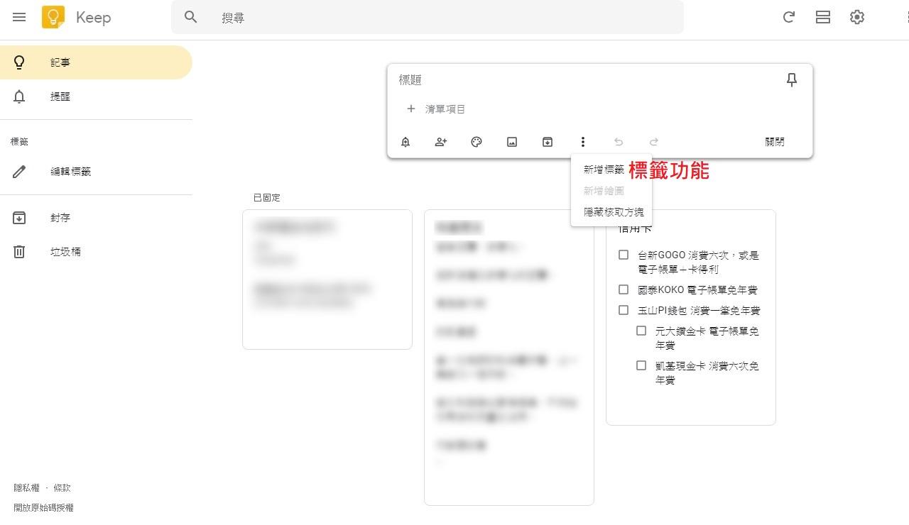 Google keep 電腦版網頁版本 免下載任何軟體就能使用