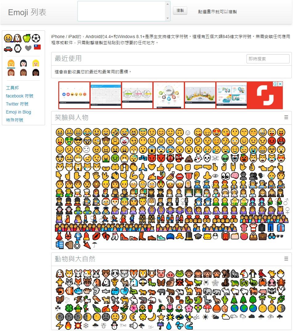 表情符號圖案怎麼打 Facebook instagram 社群emoji貼文專用