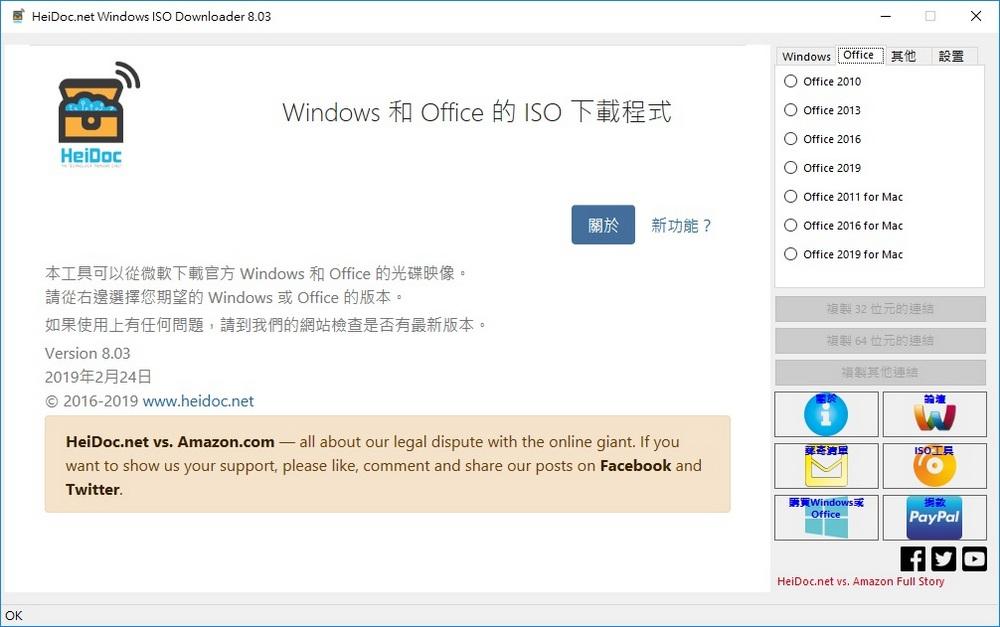 Windows 和 Office 官方ISO檔下載工具 快速取得微軟官方所有版本