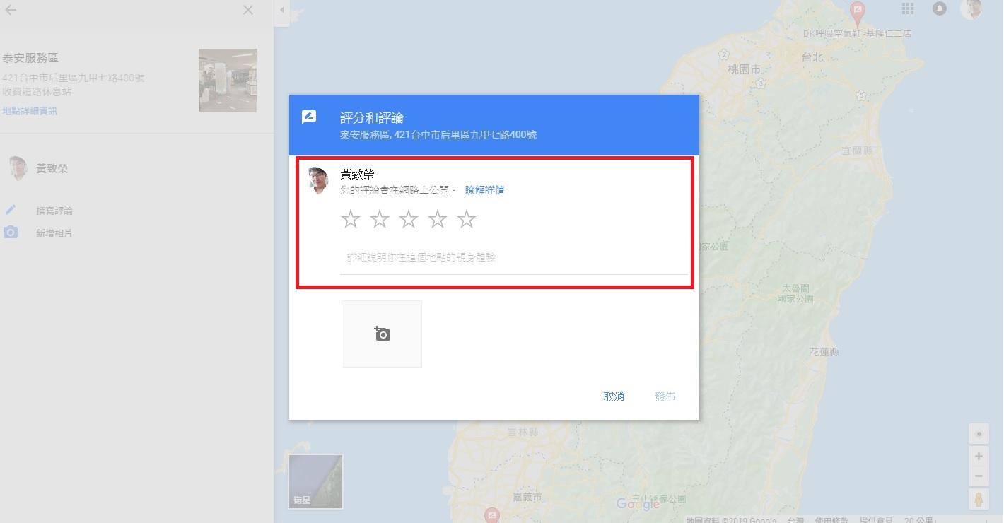 Google 在地嚮導 讓你成為地區性的網紅