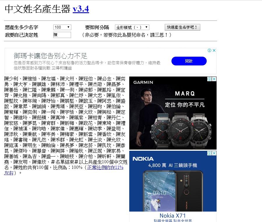 中英文姓名產生器 嬰兒取名字、英文名字、筆名參考
