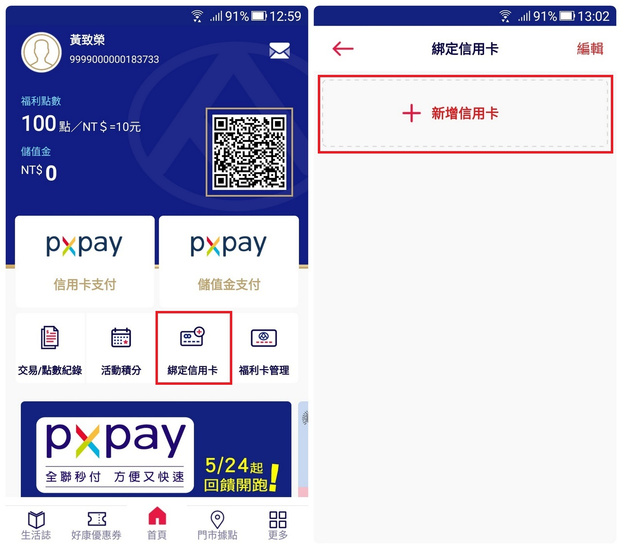 全聯PXPay 註冊/消費如何操作 手機福利卡將取代實體卡片