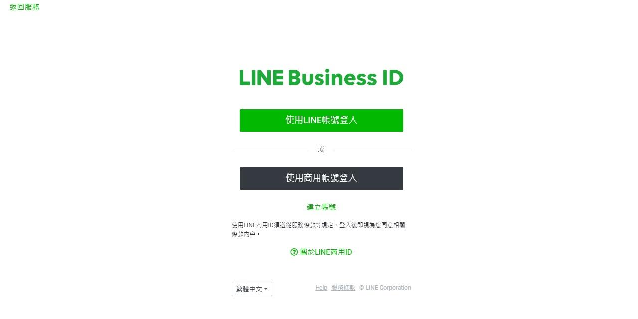 Line@電腦版2.0 後台登錄網站在哪?