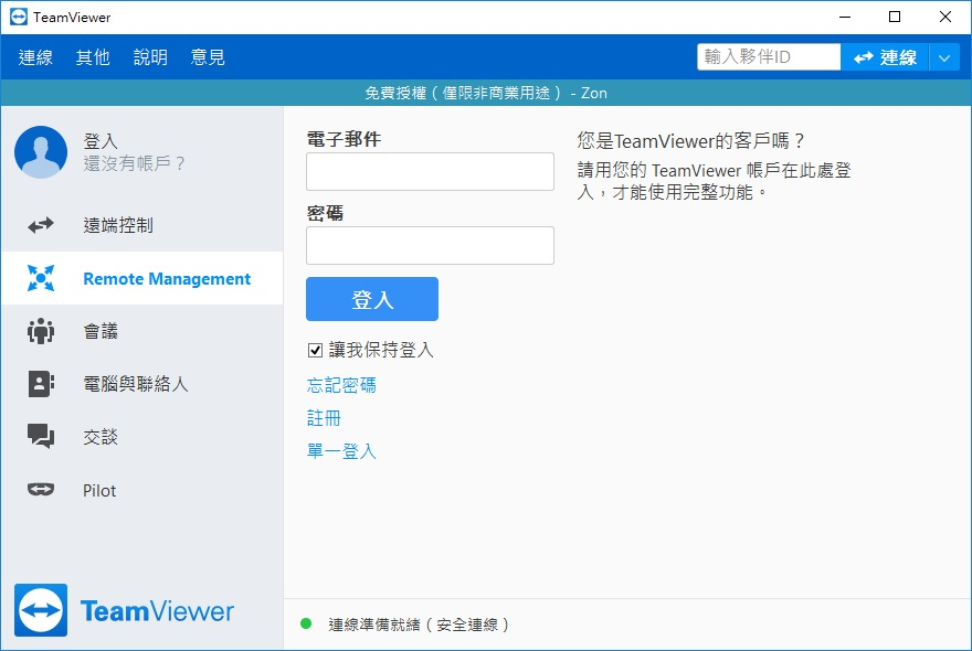 Teamviewer 繁體中文版 for Win / Mac 免費遠端軟體首選