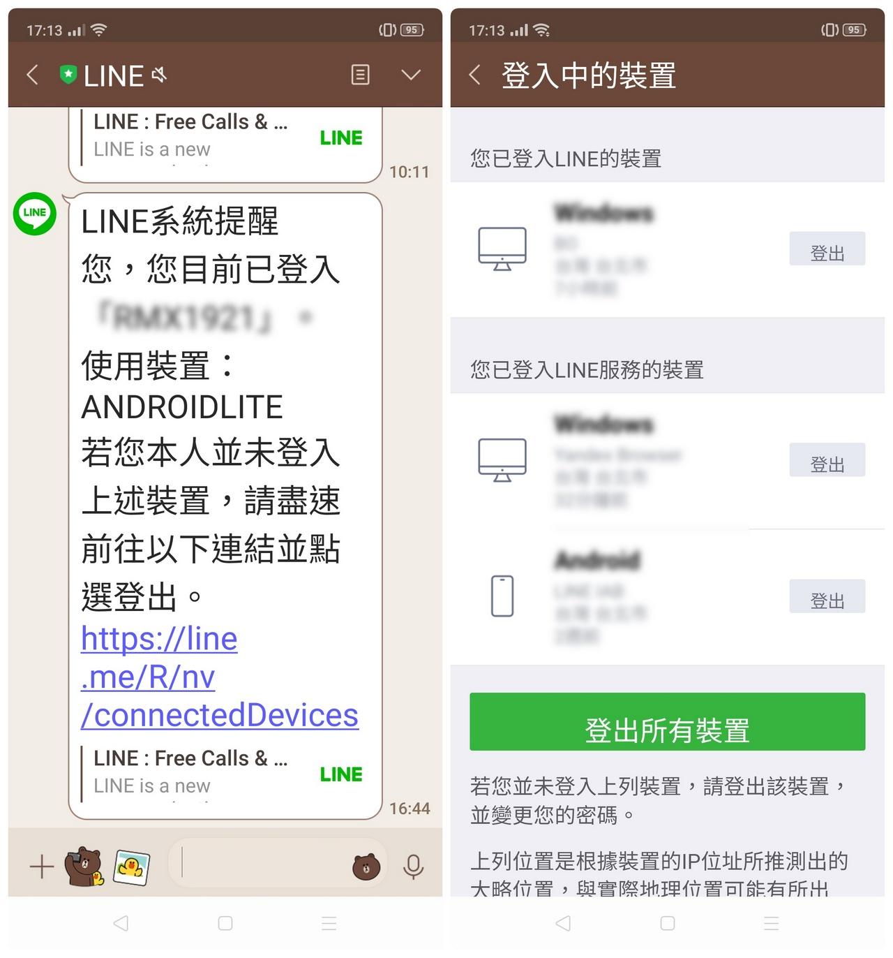 LINE登錄安全性 將不需要的裝置(陌生裝置)登出