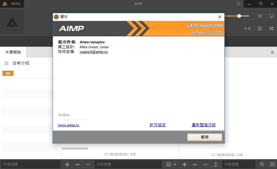 來自俄羅斯的免費音樂播放器 AIMP 免安裝版