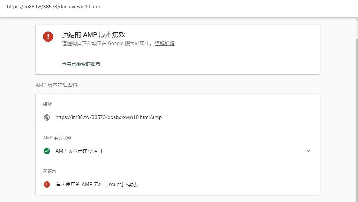 Google Amp 有未使用的 AMP元件script 標記 是什麼?