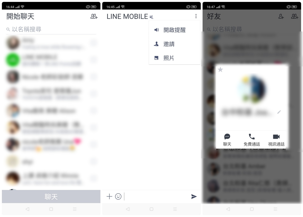 Line 兩隻手機登錄同一個帳號如何進行 試試LINE Lite