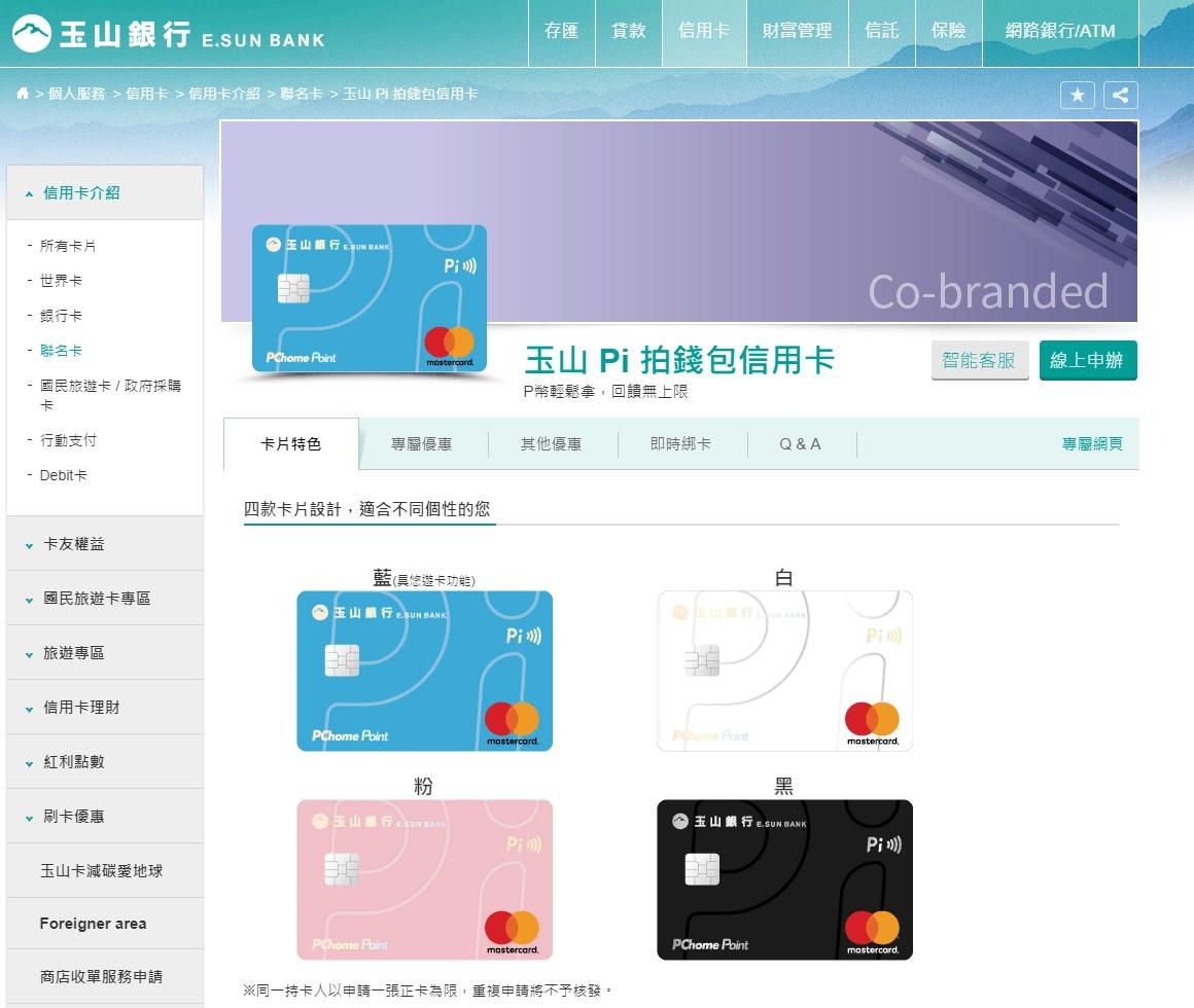 P幣(PI幣)的消費方式有哪些? 用不完別擔心 詳細告訴通路有哪些 玉山PI錢包信用卡