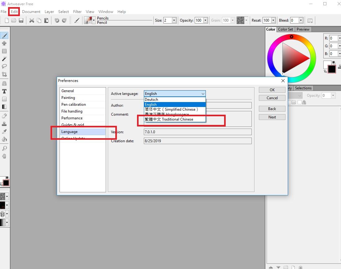 免費繪圖軟體 Artweaver中文版 簡易版PhotoShop