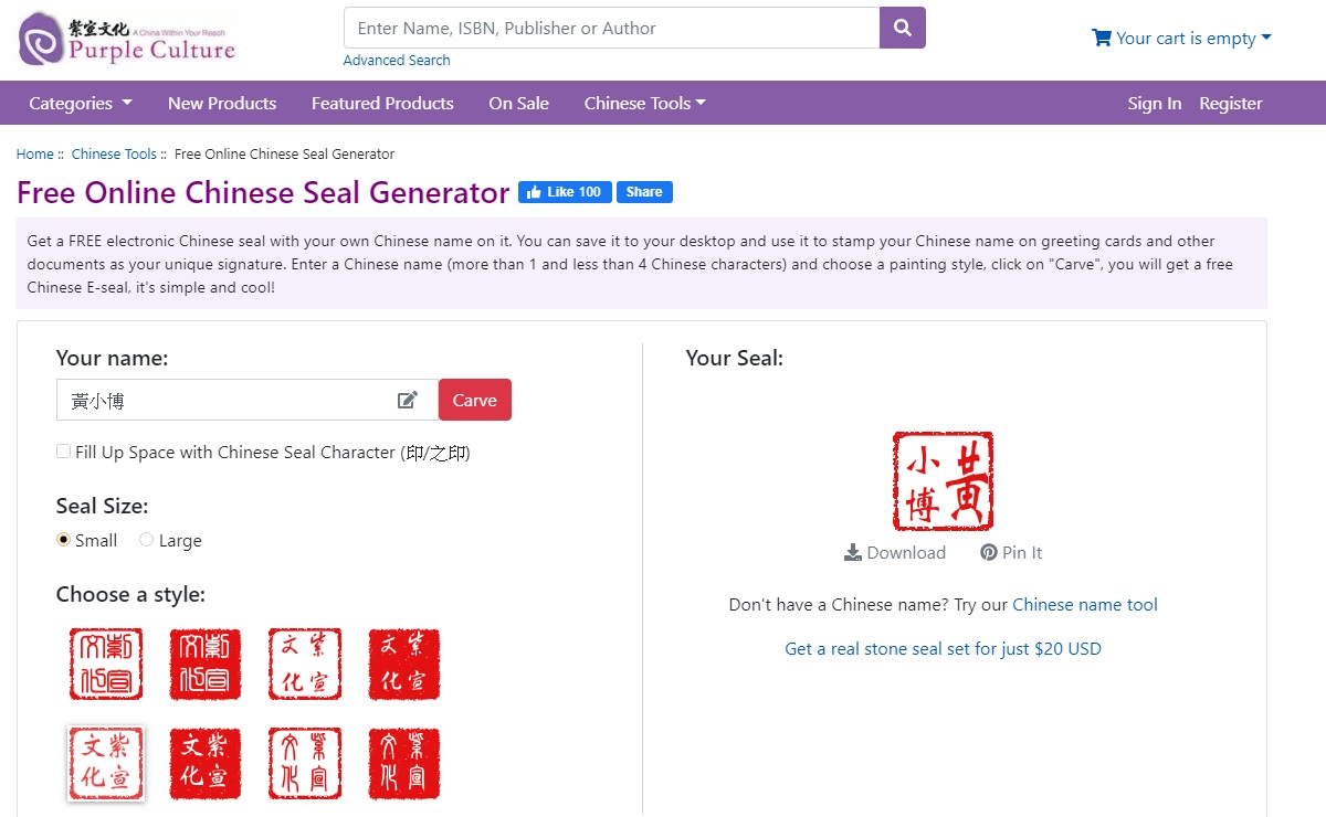 線上印章製作工具 Free Online Chinese Seal Generator 臨時要用很方便