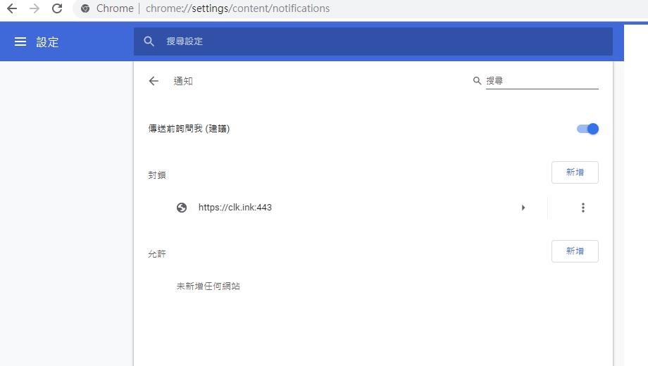 如何關閉Chrome瀏覽器推送通知 拒絕莫名其妙的推播通知