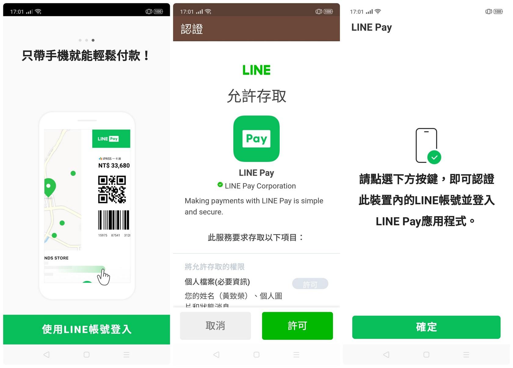 LINEPAY 獨立APP 安卓Android版本嘗鮮體驗
