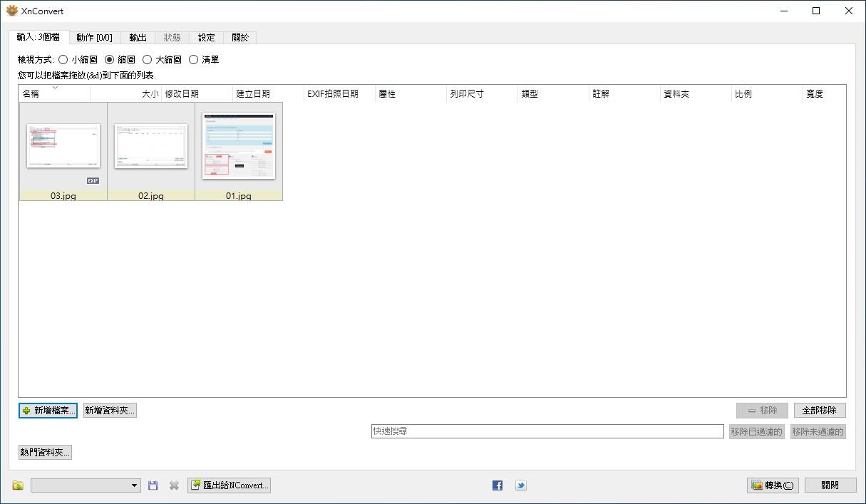 免費照片圖片轉檔軟體 XnConvert 免安裝 批次轉換照片格式