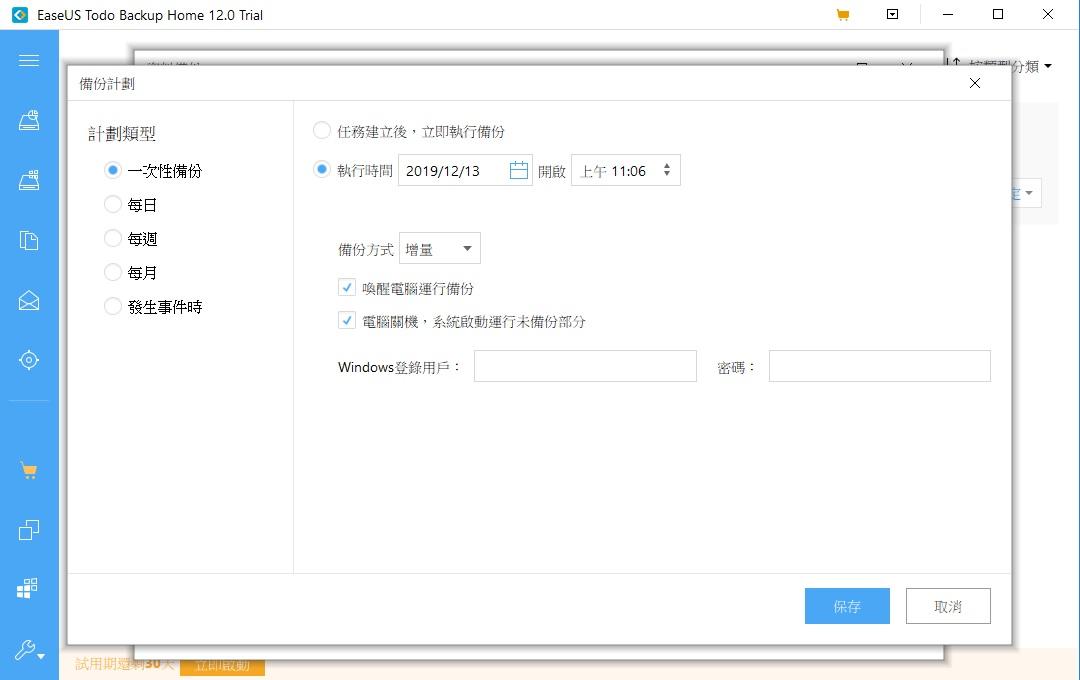 EaseUS Todo Backup 強大功能細緻的備份軟體 移機更換電腦亦可