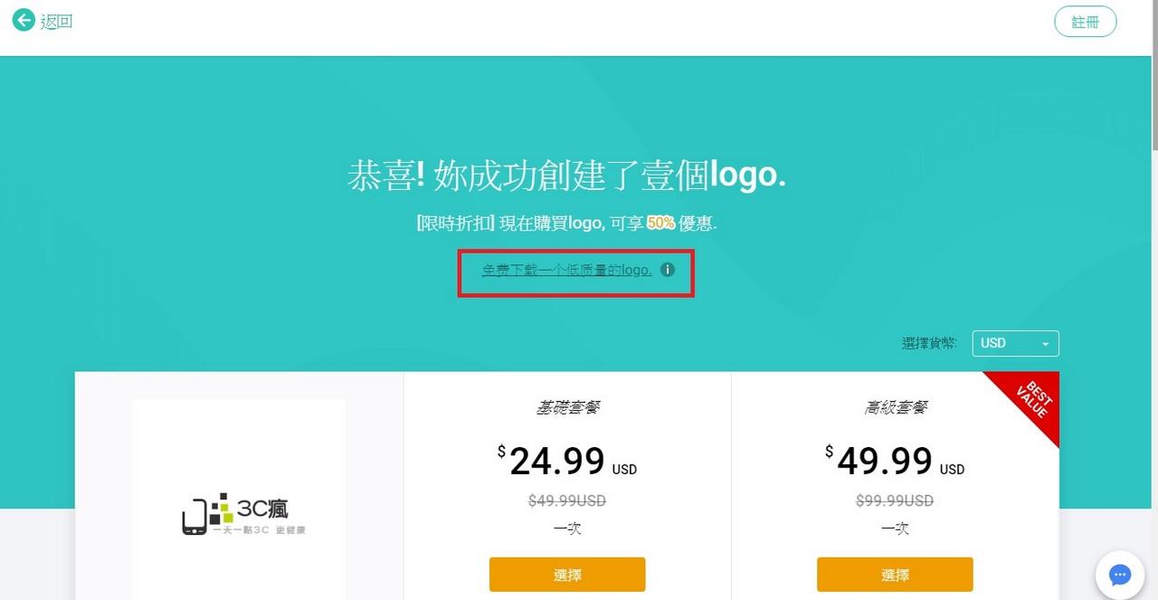 免費Logo Design Designevo 線上幫你完成設計