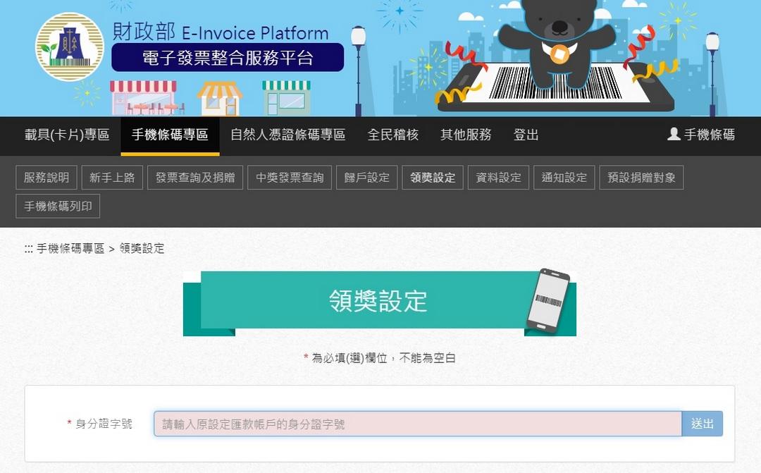 電子發票 手機條碼申請 載具歸戶申請教學說明