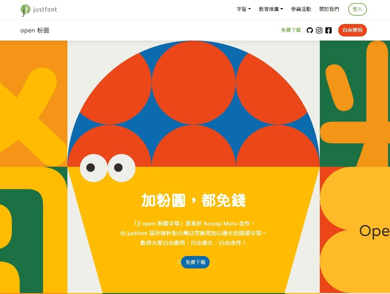 免費中文字體下載 繁體中文字體 JF open 粉圓字型