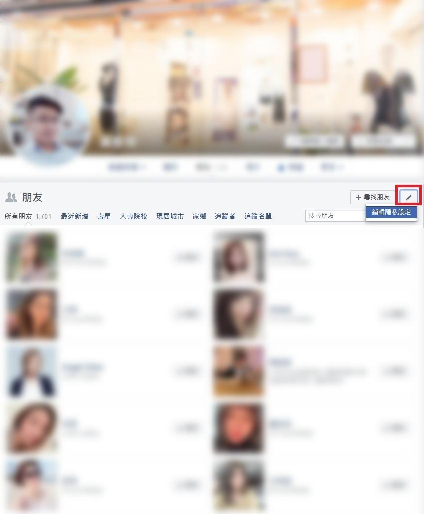 臉書冒充好友詐騙 該如何預防害到自己的朋友