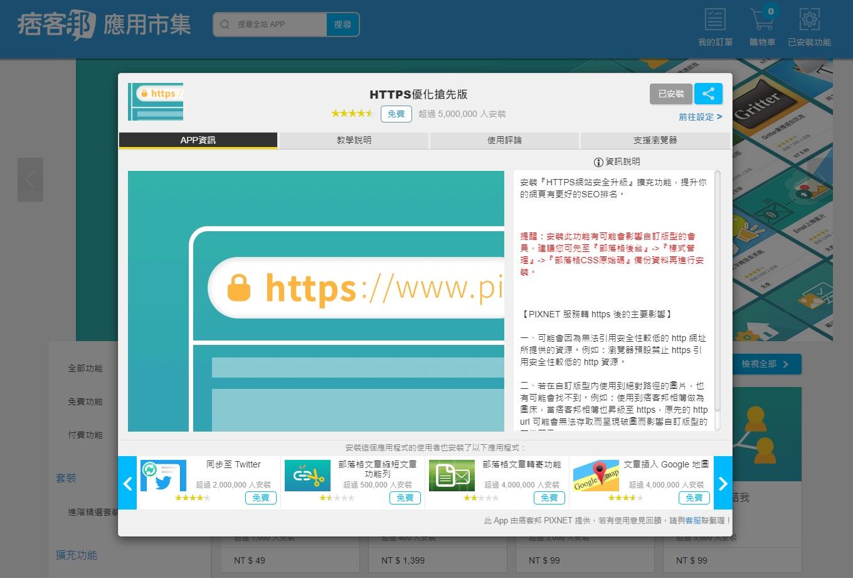 痞客邦Pixnet 安全性SSL https網址申請 避免閱讀者看到安全性錯誤的警告