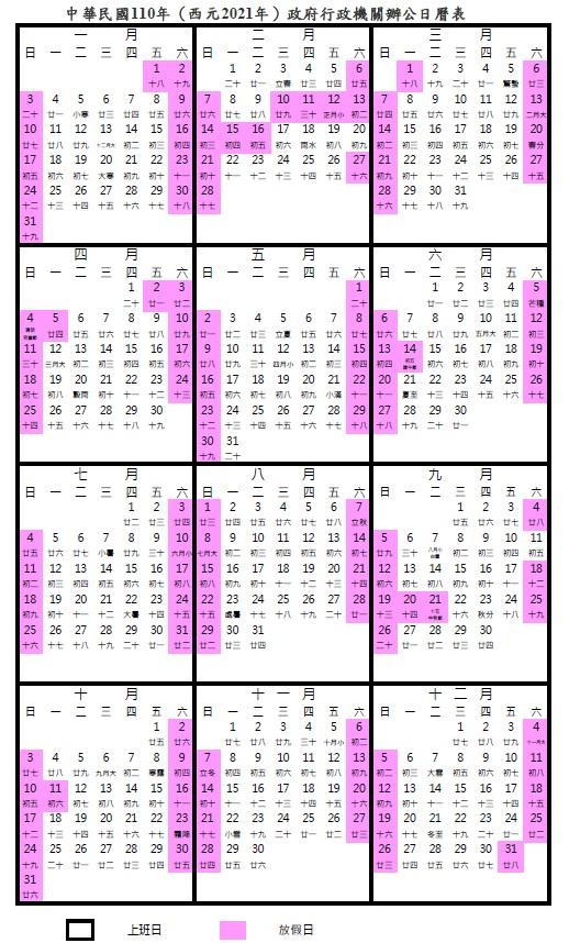 人事行政局110年行事曆 2021年行事曆 連假旅遊規劃