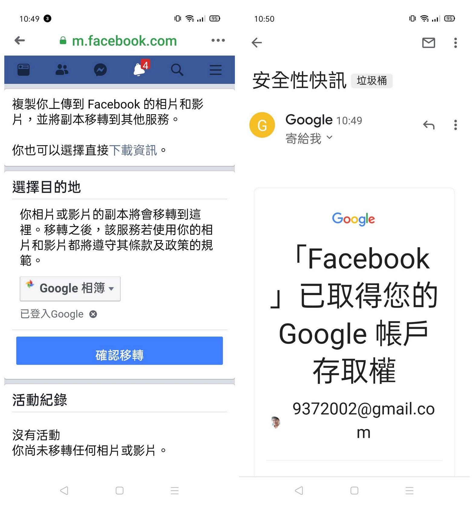 Facebook 臉書照片、影片備份到 Google相簿 儲存珍貴記憶