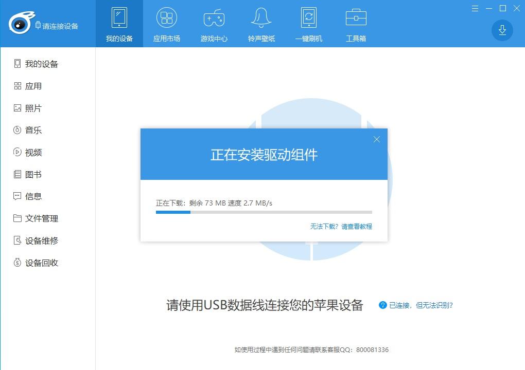 itools 2020中文下載 管理蘋果/安卓手機資料備份