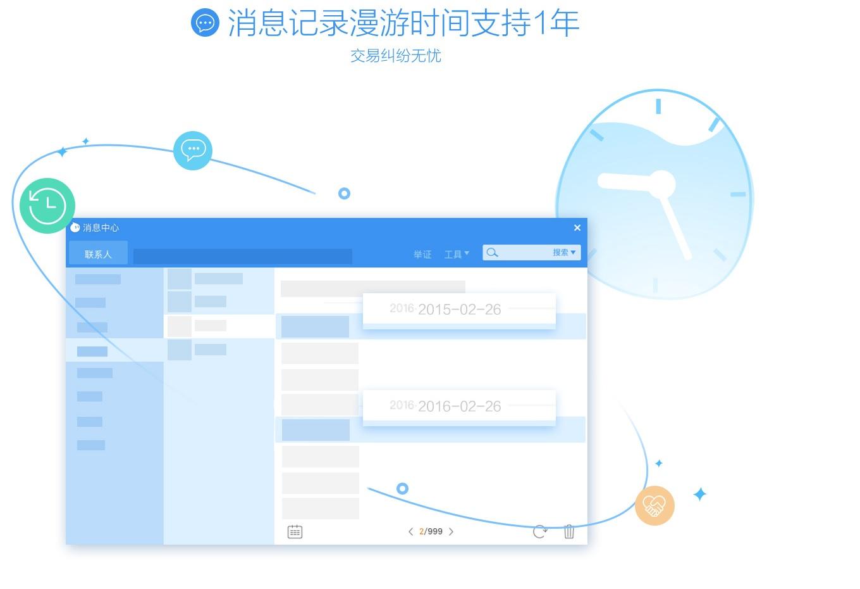 阿里旺旺中文版買家版下載 管控淘寶對話的最佳工具