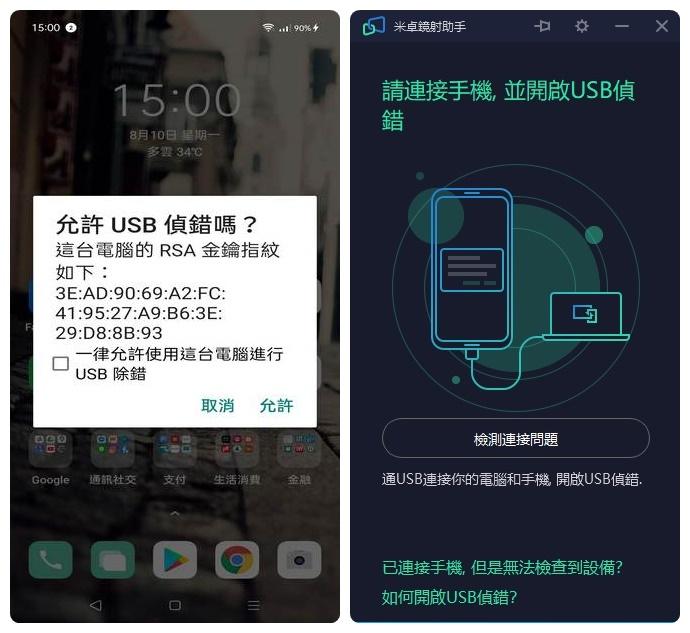Android手機投影電腦 Mirroid米卓鏡射助手幫你實現