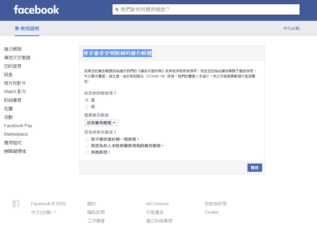 Facebook臉書廣告帳號被停用 該如何申訴