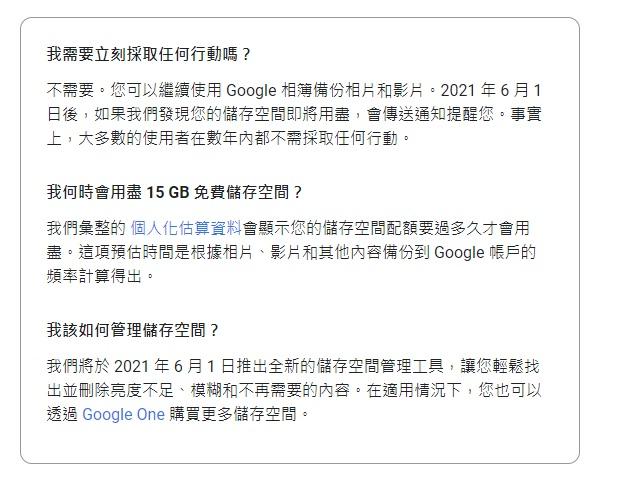 Google相簿高品質照片無限空間將取消 Google Pixel仍享有該權益